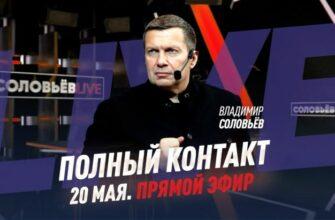 Переговоры Лаврова и Блинкена / Соловьёв LIVE с Владимиром Соловьёвым от 20.05.2021