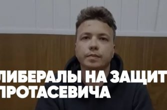 Либералы на защите Протасевич Соловьёв LIVE от 28.05.2021
