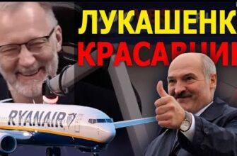 Лукашенко всех сделал / Железная логика от 24.05.2021