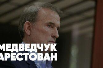 Медведчук арестован / Соловьёв LIVE от 15.05.2021