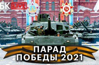 Парад Победы 2021 в Москве на Красной площади 09.05.2021