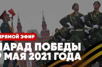 Москва Парад Победы 9 мая 2021 Красная площадь