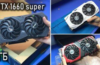 Ремонт мощной видеокарты ASUS GTX 1660 SUPER 6ГБ