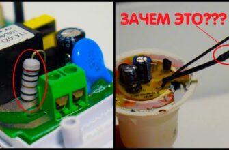 Резистор предохранитель для чего он нужен в зарядных устройствах