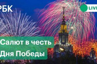 Салют 9 Мая в Москве 2021 День Победы 09.05.2021