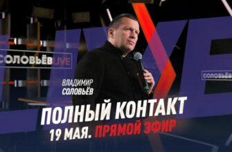 Содержанки Госдепа и Восток в огне / Соловьёв LIVE от 19.05.2021