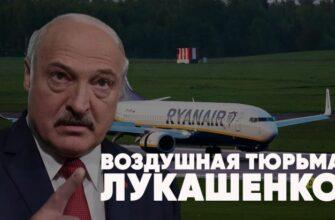 Санкции против Белоруссии / Соловьёв LIVE от 25.05.2021