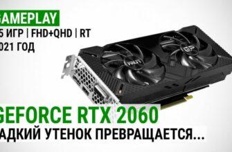 Тесты GeForce RTX 2060 в 15 играх в Full HD и Quad HD (2021 год)