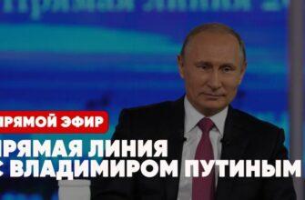 Прямая линия с Путиным 2021 (Полная версия)