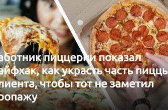 Как сотрудники пиццерии ворую пиццу у клиентов