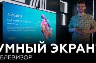 Умный экран Huawei Vision S обзор и возможности