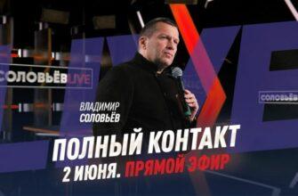 Водородный Aurus / Соловьёв LIVE от 02.06.2021