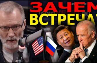 Зачем Байдену встреча с Путиным? Железная логика от 01.06.2021