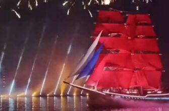 Праздник Алые паруса в Санкт-Петербурге 2021