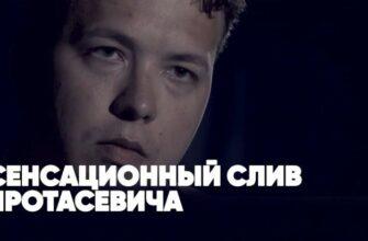Сенсационный слив Протасевича / Соловьёв LIVE от 04.06.2021
