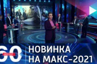 Российский истребитель Шах и Мат в центре внимания / 60 минут Вечерний выпуск от 20.07.2021