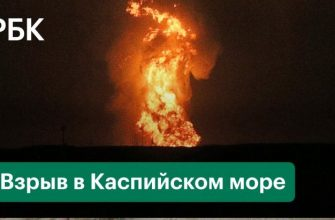 Пожар и извержение вулкана в Каспийском море / Видео
