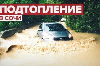 Сочи под водой из за сильных дождей: возможно эвакуация жителей