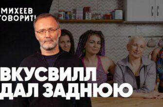 Михеев говорит на Соловьев Live от 06.07.2021
