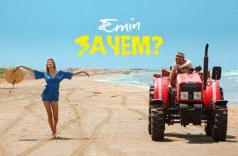 EMIN / Зачем я полюбил тебя зачем