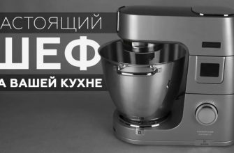 Миксер Kenwood Titanium Chef Patissier XL Плюсы и минусы