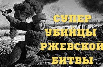 Супер убийцы ржевской битвы / Документальный фильм