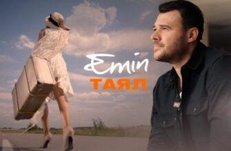 EMIN / Таял - Официальное музыкальное видео