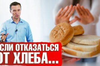 Что будет если совсем отказаться от хлеба