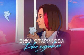 Вика Старикова / Два журавля - Премьера нового клипа 2021