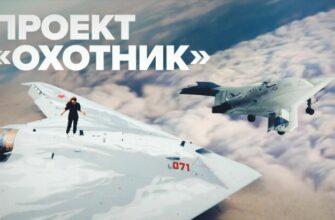 Новый беспилотник С-70 программы «Охотник»